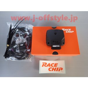 RACE CHIP TYPE-RS 80PS/118Nm仕様|j-style|02