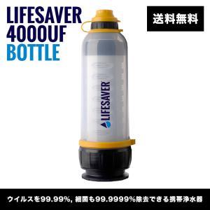 携帯 浄水器 LifeSaver Bottle 99.9999% 細菌除去 99.99% ウイルス除...