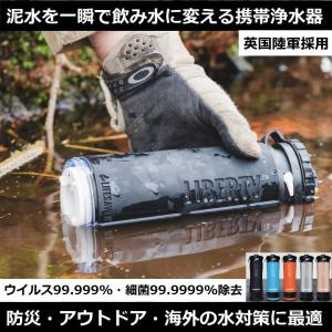 携帯浄水器 LifeSaver Liberty 99.9999% 細菌除去 99.999% ウイルス...