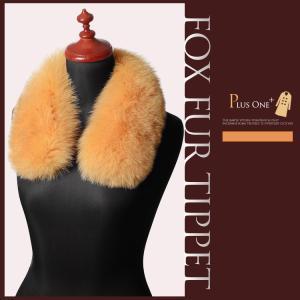 お手持ちのコートが華やかに変身! フォックスファーカラー。 長い毛足が暖かで、柔らかな肌触りの 華や...