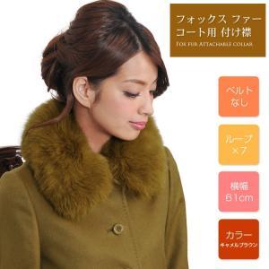 ●特長 裏地付き ●デザイン お手持ちのコートに取り付け、一瞬で雰囲気を変えられます。 7つのループ...