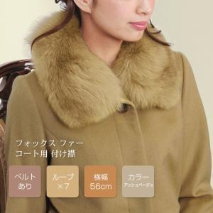 ●特長 裏地付き/ベルトつき ●デザイン お手持ちのコートに取り付け、一瞬で雰囲気を変えられます。 ...