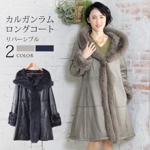 毛皮/ロングコート/カルガンラム コート Wフェイス フォックス リバーシブル フード付き 着丈95cm / レディース 送料無料 j-white