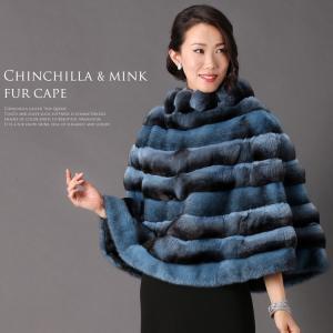 チンチラ ブラッククロス ミンク ケープ WANGER 秋冬 ブルー j-white