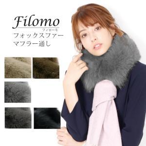 Filomo/フィローモ フォックス ファー マフラー通し レディース 秋冬(No.01000800)|j-white