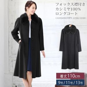 カシミヤ100% ロングコート 比翼仕立て フォックス襟付き 着丈110cm 大きめ / レディース|j-white