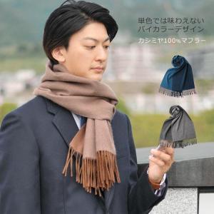 カシミヤマフラー 男性 カシミヤ 100% バイカラー マフラー メンズ リバーシブル ブランド j-white