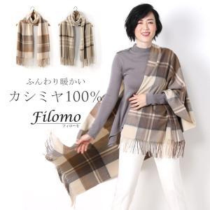 [Filomo]フィローモ カシミヤ 100% ストール チェック 柄 フリンジ デザイン / レディース  送料無料|j-white