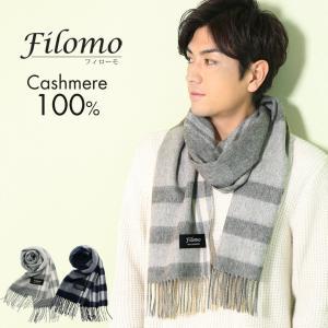 Filomo/フィローモ カシミヤ 100% マフラー チェック 柄 フリンジ デザイン メンズ 内モンゴル産 男女兼用 グレー/ネイビー|j-white