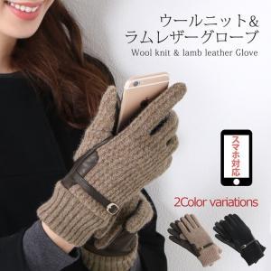 ラム レザー & ウール ニット グローブ スマホ対応 手袋 レディース ブラウン ブラック 手ぶくろ[ネコポスで送料無料]の画像