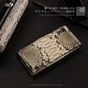 ダイヤモンドパイソン長財布 シャイニング加工 メンズ 革小物 パイソン柄|j-white
