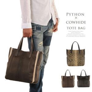 パイソン & 牛革 トートバッグ 日本製 ショルダーバッグ ヘビ 革 財布 A4 通勤バッグ (本革 レザー) パイソン柄|j-white