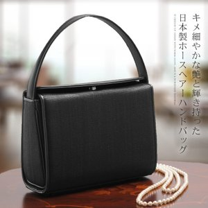 日本製 フォーマル 黒 バッグ ホースヘアー オガミカブセ ハンドバッグ ブラック|j-white