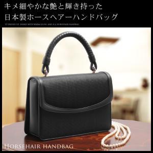 日本製 フォーマル バッグ 黒 ホースヘアー ノーマルハンドバッグ ブラック|j-white