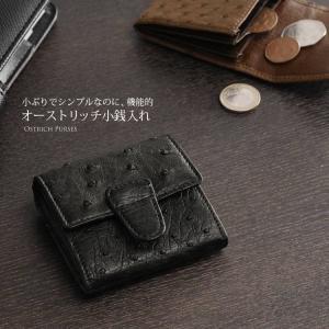 父の日 ギフト プレゼント /小ぶりでシンプルなのに機能的、オーストリッチ 小銭入れ。軽くてしなやか...