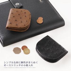 革小物 ●デザイン シンプルな形に個性がきらめくオーストリッチ小銭入れ ●素材 軽くてしなやかな質感...