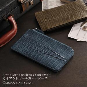 カイマン マット 多機能 カードケース   メンズ 革小物|j-white