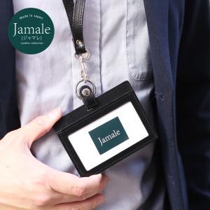 [Jamale]ジャマレ 栃木レザー ID カード ホルダー 横型 日本製 牛革   メンズ[ネコポスで送料無料] 革小物[名入れ 可能] ブランド|j-white