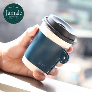 [Jamale]ジャマレ牛革 コーヒースリーブ 日本製 栃木レザー [ネコポスで送料無料] 革小物[名入れ 可能] ブランド|j-white