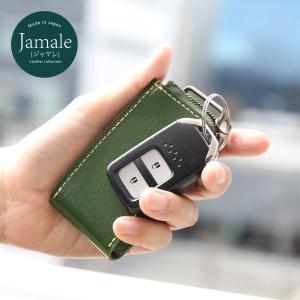[Jamale]ジャマレ 栃木レザー スマートキー ケース 日本製 牛革 メンズ キーケース[ネコポスで送料無料] ブランド[名入れ 可能]|j-white