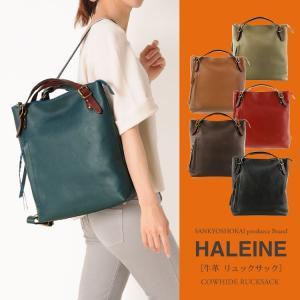 HALEINE [アレンヌ] 牛革 手持ち型 リュック / 日本製 レディース ブランド j-white