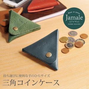 [Jamale] ジャマレ 牛革 三角コインケース 日本製   メンズ [ゆうパケットで送料無料] [ゆうパケットで送料無料]|j-white