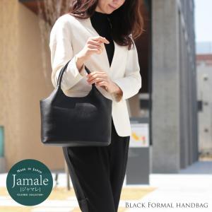 Jamale/ジャマレ 日本製 牛革 ハンドバッグ ブラック...
