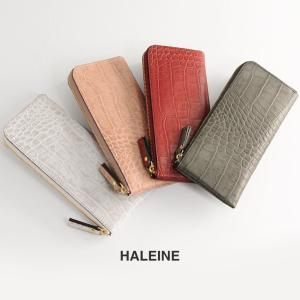 HALEINE クロコダイル 型押し 牛革 長財布 L字ファスナー レディース 全4色 スリム スマート 本革 レザー クロコ型押し|j-white
