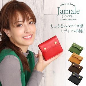 【10月下旬頃発送】 [名入れ 可能]Jamale ジャマレ 日本製 ヌメ革 折り 財布 ミディアムサイズ レディース(No.07000346)|j-white