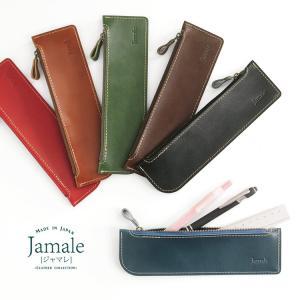 [名入れ 可能] Jamale [ジャマレ] 栃木レザー 薄型 スリム ペンケース 日本製 全6色 牛革 本革 筆箱 ペン入れ 筆入れ スリム[ネコポスで送料無料]|j-white