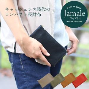 Jamale ジャマレ 日本製 シュリンク 加工 ミニ 長財布 コンパクトサイズ メンズ(No.07000355-mens-1)|j-white