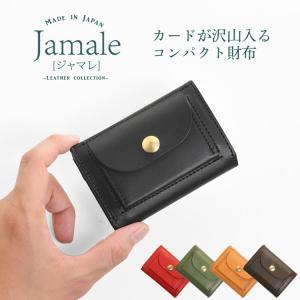Jamale ジャマレ 日本製 ヌメ革 ミニ財布 コンパクトサイズ メンズ(No.07000357-mens-1)|j-white