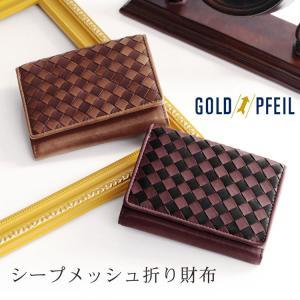 GOLDPFEIL [ゴールドファイル] シープ メッシュ かぶせ 折り財布 / レディース ブランド|j-white