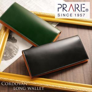 PRAIRIE [プレリー] 日本製 長財布 コードバン 小銭入れ付き / メンズ [名入れ 可能] ブランド|j-white