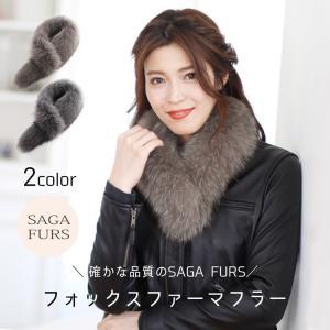 [ huyu0804 ]●特長 SAGA ●デザイン 毛足の長いSAGAフォックスを使用した全長約7...