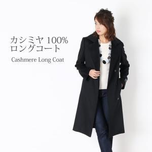 【1点限り】カシミヤ 100% ロング コート / レディース|j-white