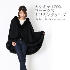 【1点限り】 カシミヤ 100% ケープ マント フォックス ファー トリミング / レディース|j-white