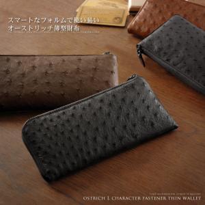 オーストリッチ薄型 長財布 L字ファスナー / レディース