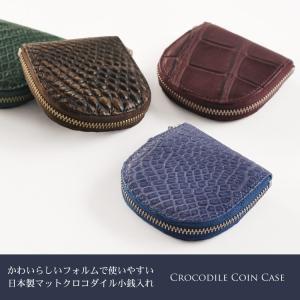 日本製 小銭入れ クロコダイル マット ラウンドファスナー 馬蹄型   メンズ  [ゆうパケットで送料無料]|j-white