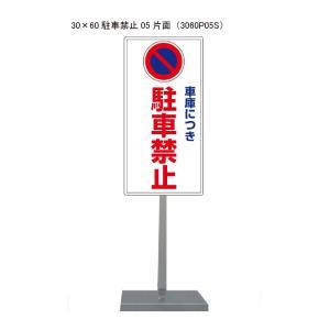 駐車禁止スタンド看板05 30cm×60cm 片面|j2shop