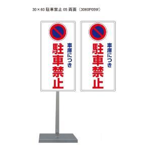 駐車禁止スタンド看板05 30cm×60cm 両面|j2shop