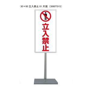 立入禁止スタンド看板01 30cm×60cm 片面|j2shop