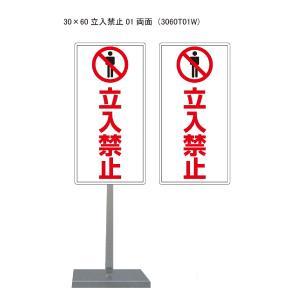 立入禁止スタンド看板01 30cm×60cm 両面|j2shop