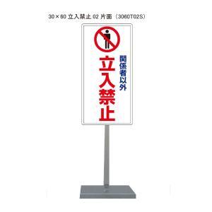 関係者以外立入禁止スタンド看板02 30cm×60cm 片面|j2shop