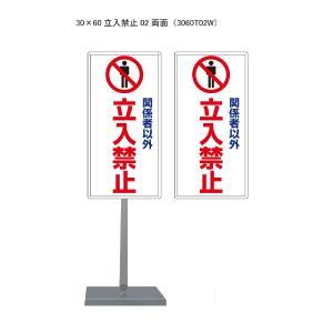関係者以外立入禁止スタンド看板02 30cm×60cm 両面|j2shop