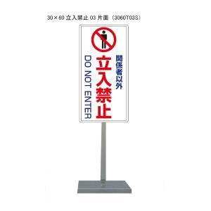 関係者以外立入禁止+英文スタンド看板03 30cm×60cm 片面|j2shop