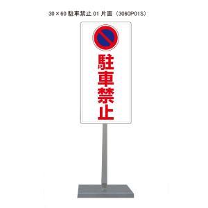 駐車禁止スタンド看板01 30cm×60cm 片面|j2shop