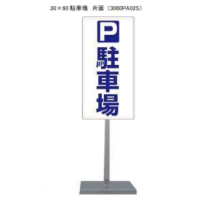 駐車場Pスタンド看板02 30cm×60cm 片面|j2shop