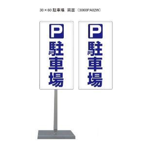 駐車場Pスタンド看板02 30cm×60cm 両面|j2shop