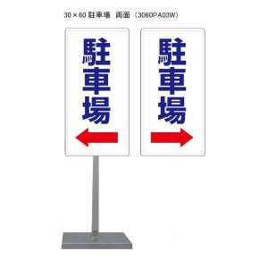 駐車場左右→スタンド看板03 30cm×60cm 両面|j2shop